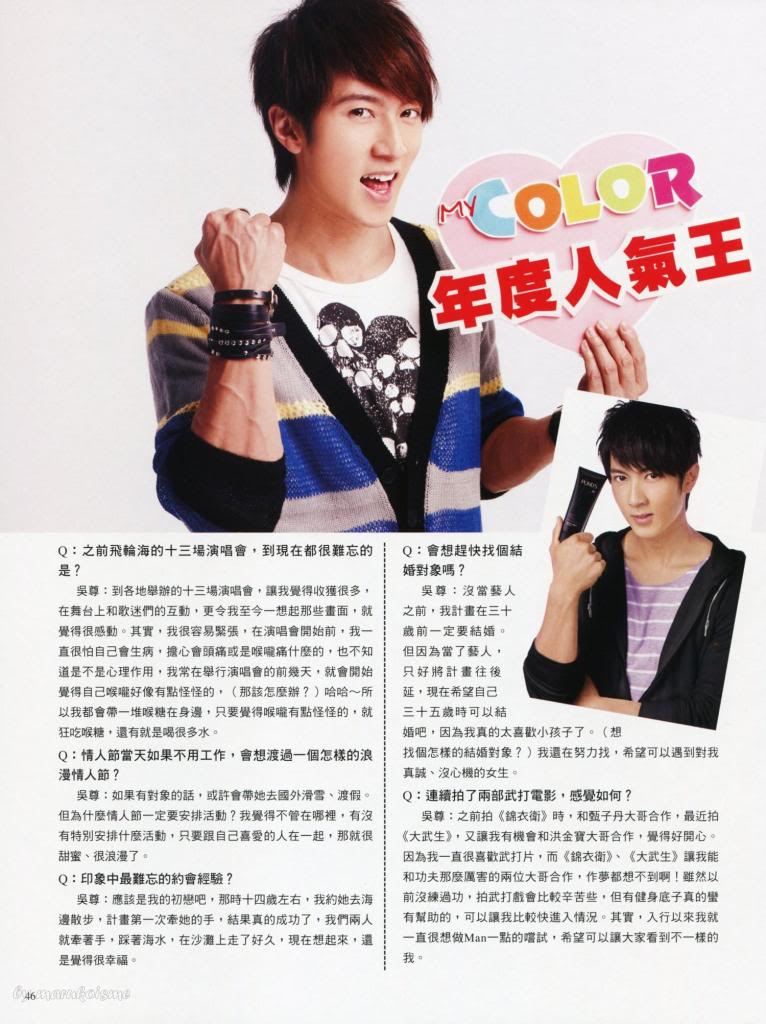 MAG: Chun's Magazine Spreads (2011)  69620ba8g9bcb564f1d13690