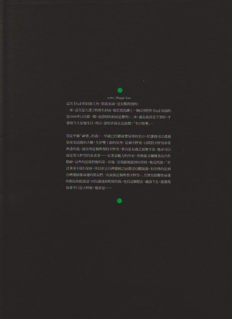 MAG: Chun's Magazine Spreads (2011)  77094b36acaf2eddce1c76ae8d1001e938019383
