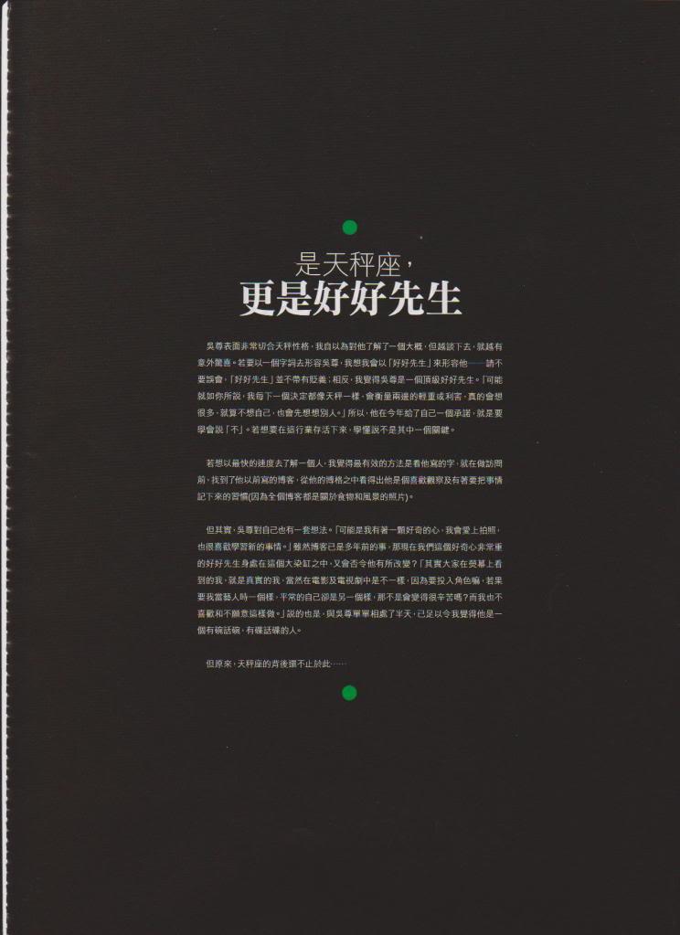 MAG: Chun's Magazine Spreads (2011)  77094b36acaf2eddce2176ae8d1001e9380193a0