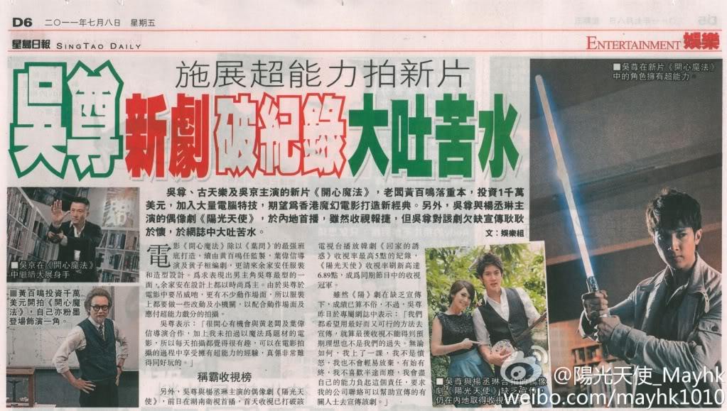 MAG: Chun's Magazine Spreads (2011)  6876c682gw1diy3q4bgtvj