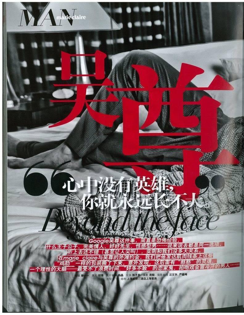 MAG: Chun's Magazine Spreads (2011)  6aa257d7486a884807088bcc