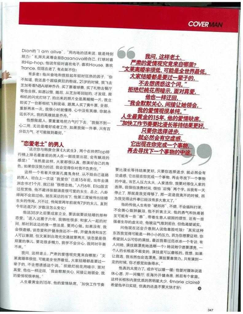 MAG: Chun's Magazine Spreads (2011)  B637021a23e30db2ad6e75cd