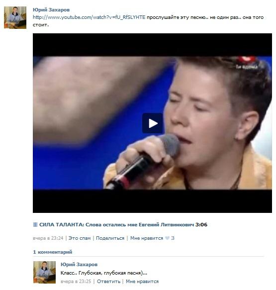 Евгений Литвинкович: Общение поклонников - Том III - Страница 2 A29f081facb48ca28f316ed910e0c22f