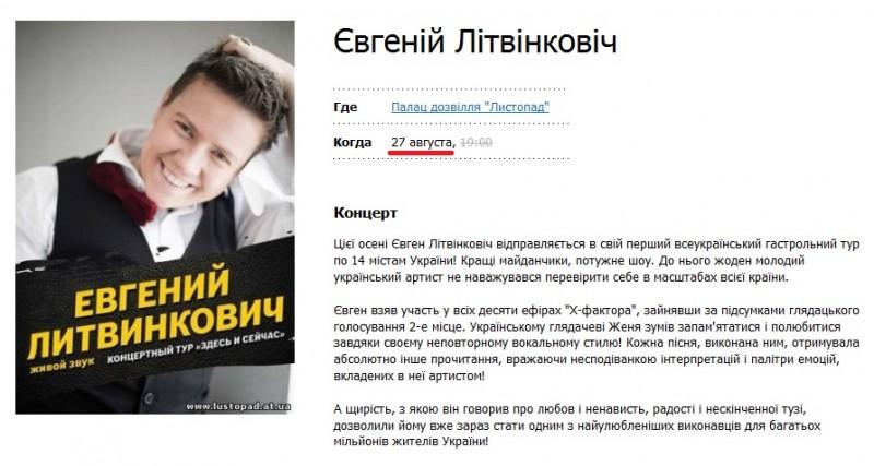 Евгений Литвинкович: Общение поклонников - Том III - Страница 4 011bad49437984dfc878b4b0a044cd87