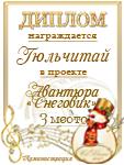 Поздравляем с Днем Рождения Елену (elena_shu) C0adcfc3179c8a414357d48556823ad1