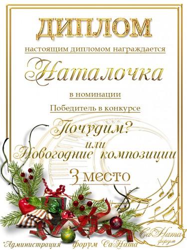 "Поздравляем победителей конкурса ""Почудим? или Новогодние композиции""! 52f0e6d0d97bd41e879d0e49e4780a08"