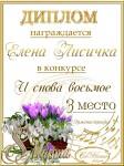 """Поздравляем победителей конкурса """"И снова восьмое"""" Aeaca09c8081eb9079a47e888453991a"""
