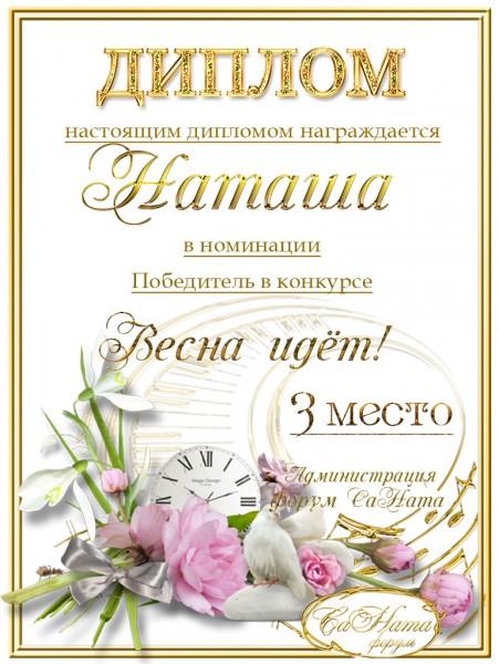 """Поздравляем победителей конкурса """"Весна идёт! Весне дорогу!"""" D0031dd200a3dfbf816ee23792c3a119"""