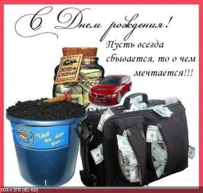 Поздравляем с Днем Рождения Олега (smail-ola) C71d923e8ed197b0ec993a331f64a85e