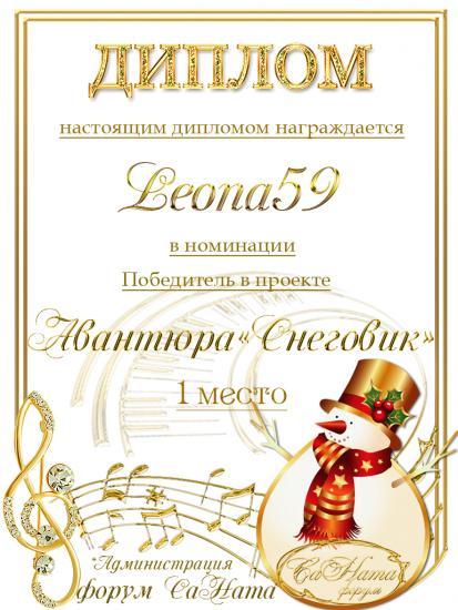 Поздравляем победителей Снеговиковой Авантюры!!! 50d21014f486f0ba213c9ca150d84f2c