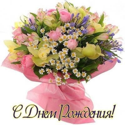 Поздравляем с Днем Рождения Ларису (Лариса) 510b1ee5d5e955ddcd200c03e1ecb112