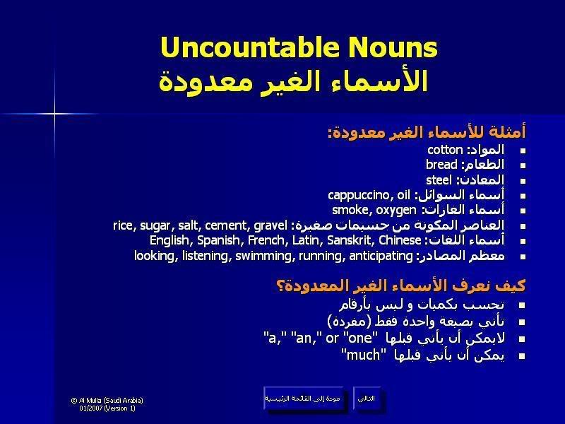 شرح مفصل لجميع قواعد اللغة الانجليزية 3-15