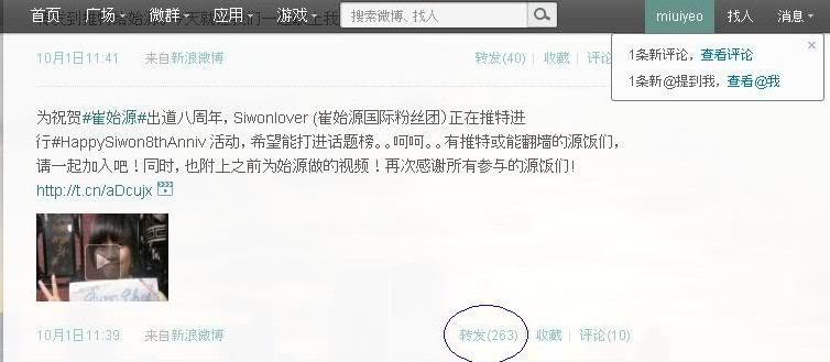 [SUCCESS] Support Siwon In 5jib -> HAPPY 8 YEARS ANNIVERSARY Siwonvideo