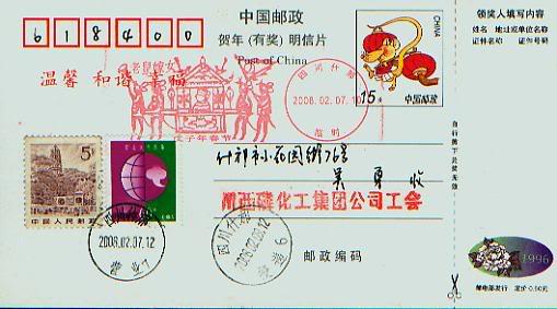 1.Der chinesische Mondkalender 004