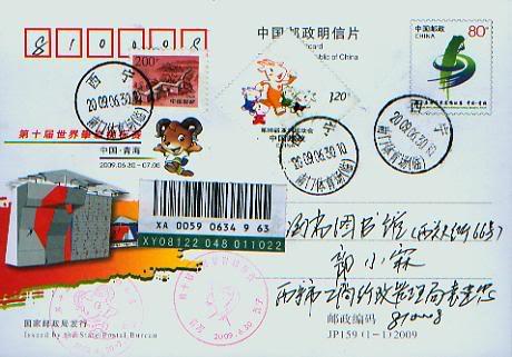 IFSC World Championship 2009 - XINING, QINGHAI (CHN) 010
