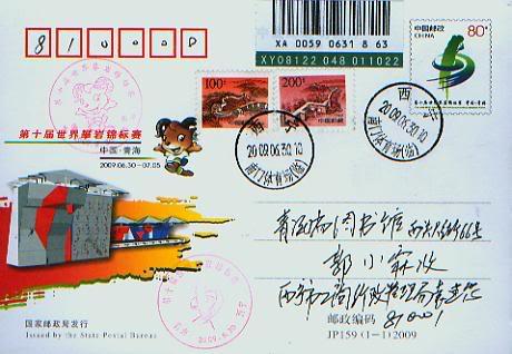 IFSC World Championship 2009 - XINING, QINGHAI (CHN) 013