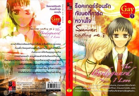 [Available] Gay Diary 7 Bodyguard I Love ร็อคเกอร์ร้อนรักกับบอดี้การ์ดหวานใจ 14436105