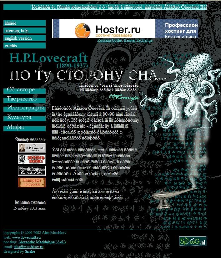 Directorio De Paginas Lovecraftianas Captura3-2