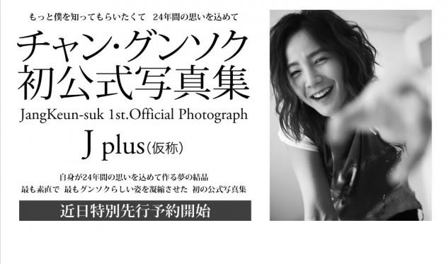 Jang Geun Suk  - Page 2 Pg_02-630x373