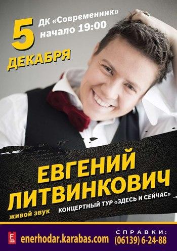 Евгений Литвинкович: Общение поклонников - Том I - Страница 63 52340dbed5d45eec3b4baf0301a373c0