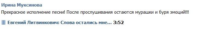 Евгений Литвинкович: Общение поклонников - Том III - Страница 3 D2721bbc27c75bd8431fc940e82a2c98