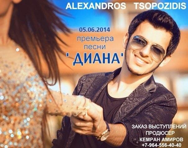 Alexandros Tsoposidzis/ალეხანდროს ცოპოსიძისი - Page 4 B347b51741b5efa0d731d87e92e1c796