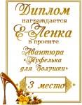"""Поздравляем победителей Авантюры """"Туфелька для Золушки""""!!! 9788c9e75b736c5b5fa5eff5eaf903df"""