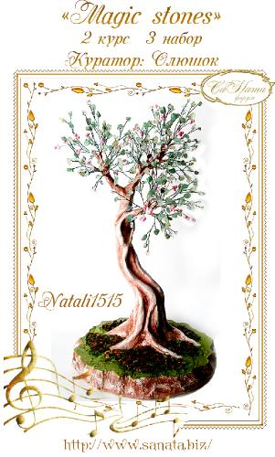 Награды Natali1515 Ad0746e8634b2ceb8d51695f1c8ab940