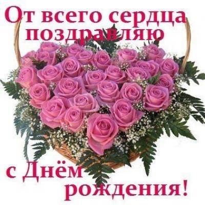Поздравляем с Днем Рождения Елену (Elenka25) 1048559ea8566d0be44504e18f1f755c