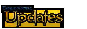 Mythology: Fall of Olympus Updates