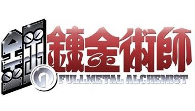 [Review] Fullmetal Alchemist and the Broken Angel 215870936_c6bd5eba28