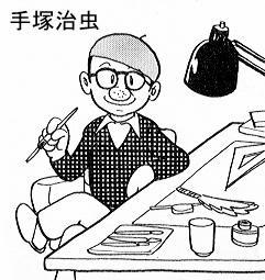 Chân dung tự họa của các mangaka Tezuka