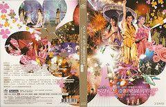 Collection nhạc S.H.E - OST SHE-2004TaibeiQiHuanLeYuanTour
