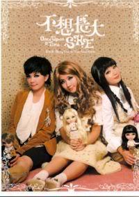 [Audio Music] 11 Album SHE-BuXiangZhangDa