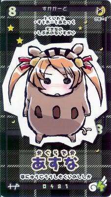 Asuna Kagurazaka  08AsunaSukacard