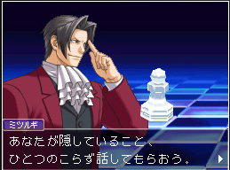 "[Post Oficial]  {Gyakuten Kenji 2} - ""Eureka!"" (¿No a un lanzamiento occidental?) ChessMotif"