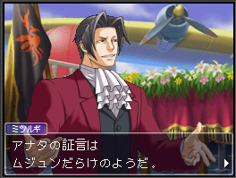 "[Post Oficial]  {Gyakuten Kenji 2} - ""Eureka!"" (¿No a un lanzamiento occidental?) SmartEdgey"