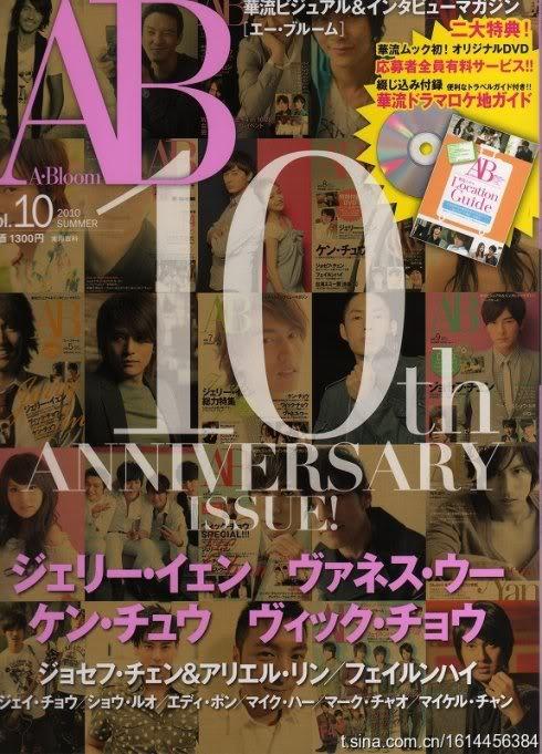 [2010]Jap Mag_A.Bloom vol.10 ABloomByakaruisora0123-1