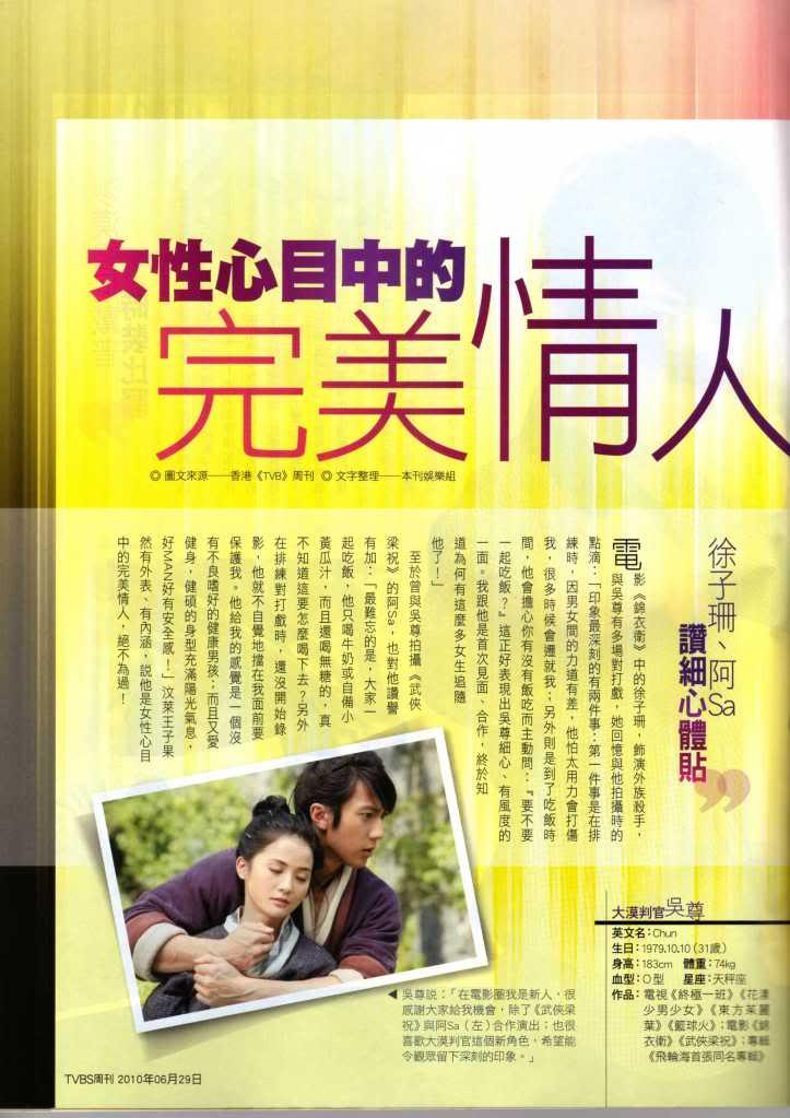 [2010.06.29]TW Mag_TVBS Weekly vol.661 TVBSNo66120100629002-1