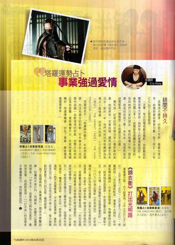 [2010.06.29]TW Mag_TVBS Weekly vol.661 TVBSNo66120100629004-1
