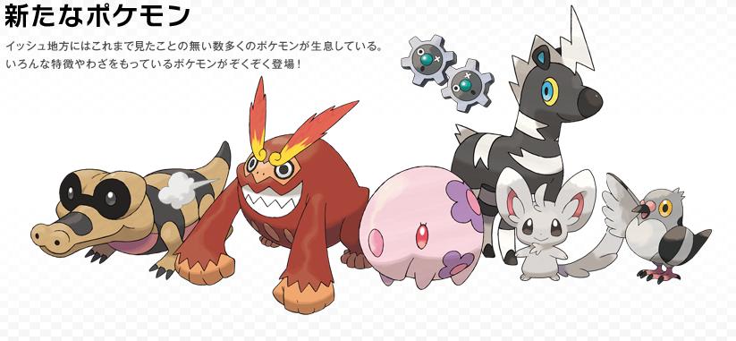 [Tema oficial actualizado] Pokemon Black & White Pokemon3