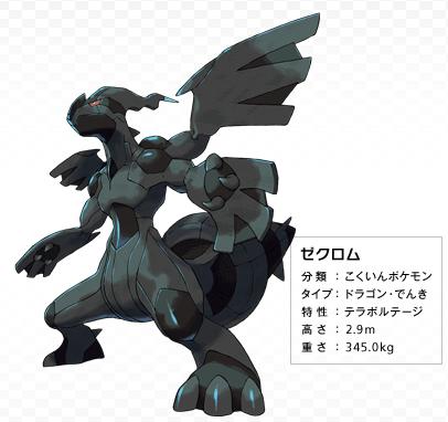 [Tema oficial actualizado] Pokemon Black & White Pokemon6