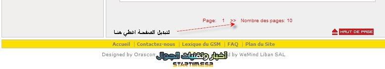 شـرح موقـ(IMTIYAZ)ــع تبديلـ النقــاط ((OTA)) Untitled5
