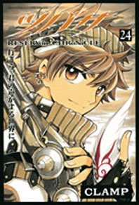 Tsubasa Reservoir Chronicle [28/28] Megaupload TRC-24