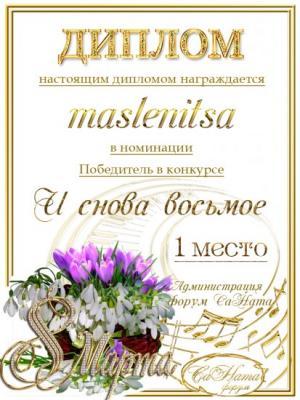 Награды maslenitsa 2df20e83af9fad0935066788a80902ca
