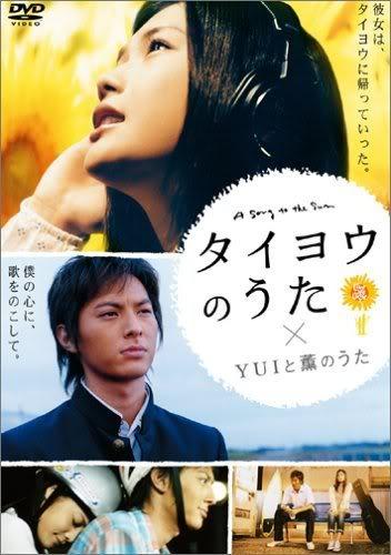 A Song to the Sun (Taiyou No Uta) Taiyounouta