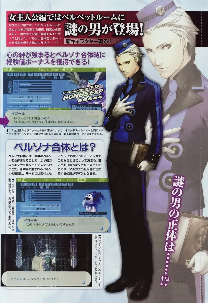 Persona 3, Persona 3 FES, Persona 4 1250719069524
