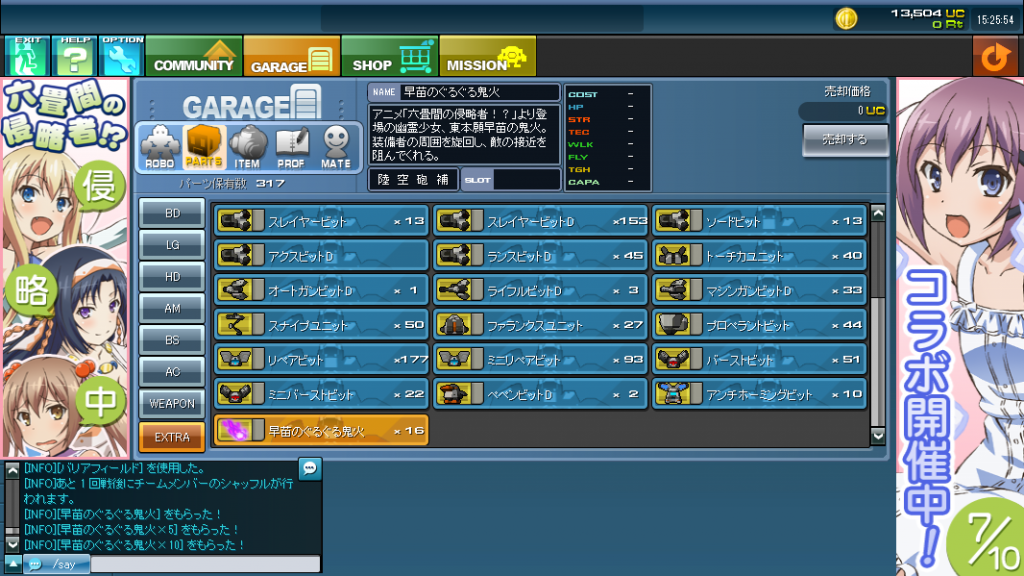 Cosmic Break X  Rokujyoma no Shinryakusha!?  Collaboration (ch 12 flag updated) ScreenShot_20140710_1425_50_540_zpsd2aa9a0b