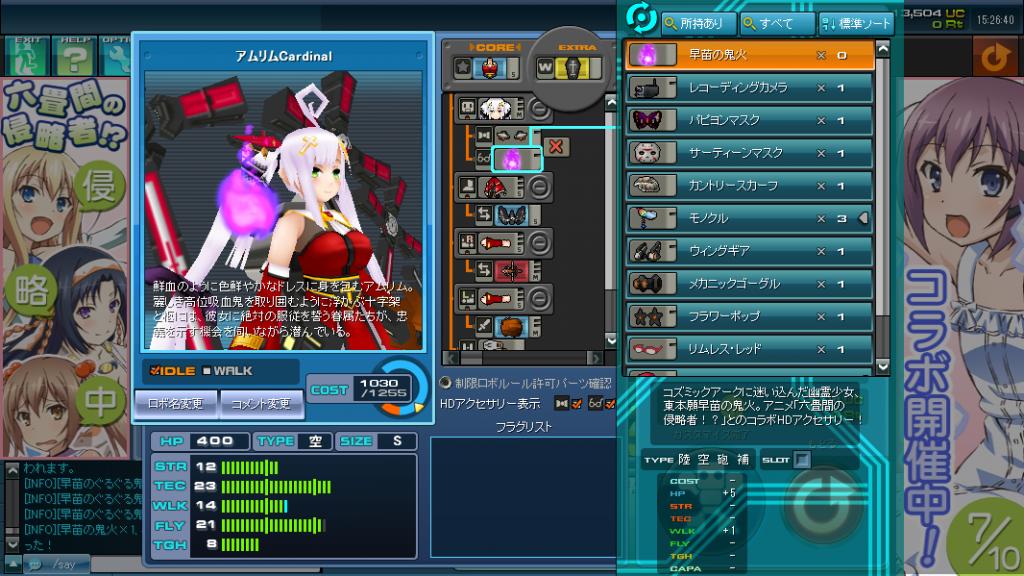Cosmic Break X  Rokujyoma no Shinryakusha!?  Collaboration (ch 12 flag updated) ScreenShot_20140710_1426_36_696_zps11326301