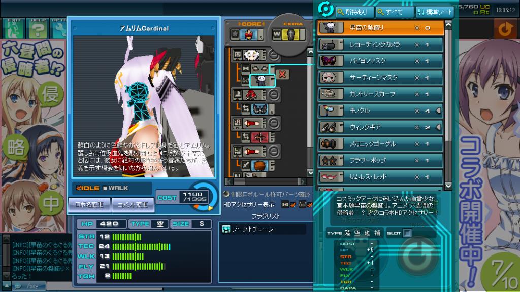 Cosmic Break X  Rokujyoma no Shinryakusha!?  Collaboration (ch 12 flag updated) ScreenShot_20140717_1205_07_955_zps204def7a